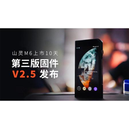 山灵M6上市10天,第三版V2.5固件发布。